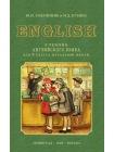 Учебник английского языка для 3 класса начальной школы (1949) 1