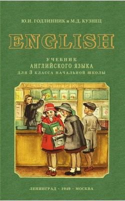 Учебник английского языка для 3 класса начальной школы (1949)