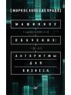Машинное обучение: алгоритмы для бизнеса 1