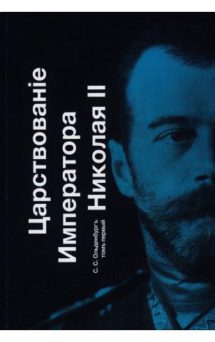 Царствованiе Императора Николая II. Том 1