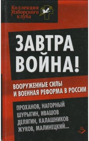 Завтра война! Вооружённые силы и военная реформа в России