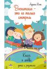 Воспитание - это не только контроль. Книга о любви детей и родителей 1