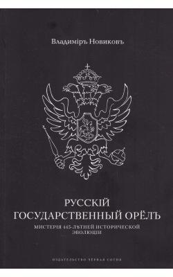 Русский Государственный Орел: Мистерия 445-летней исторической эволюции