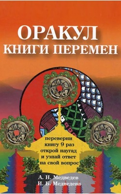 "Оракул "" Книги перемен"""