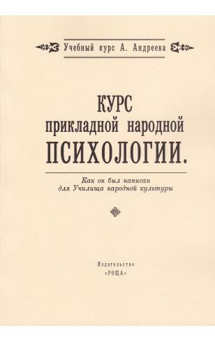 Курс прикладной народной психологии (методическое пособие)