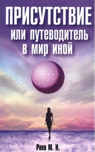 Присутствие или путеводитель в мир иной