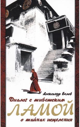Диалог с тибетским ламой о тайнах исцеления. 6-е издание