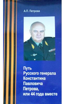 Путь русского генерала Константина Павловича Петрова или 44 года вместе
