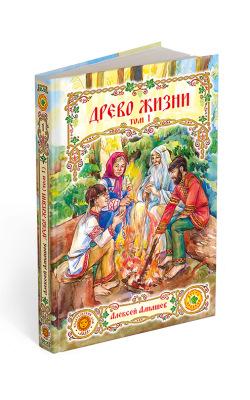 Древо жизни (1 том)