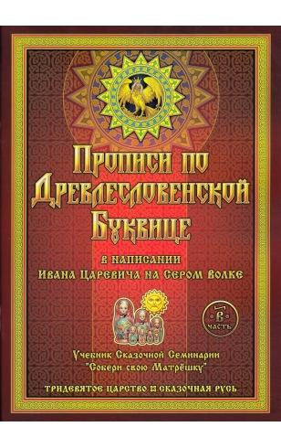 Прописи по Древлесловенской буквице. Часть вторая