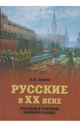 Русские в XX веке. Трагедии и триумфы великого народа