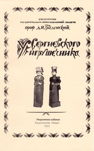 У Сергиевского игрушечника. Репринтное издание