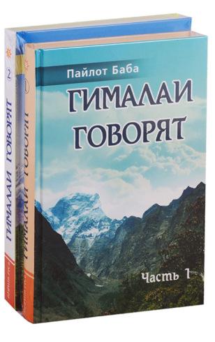 Гималаи говорят. Комплект из 2 книг