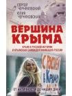 Вершина Крыма. Крым в русской истории и крымская самоидентификация России 1