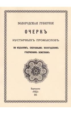 Очерк кустарных промыслов по изделиям, собранным Вологодским губернским земством (Репринтное издание)