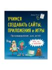 Программирование для детей. Учимся создавать сайты, приложения и игры. HTML, CSS и JavaScript 1