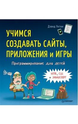 Программирование для детей. Учимся создавать сайты, приложения и игры. HTML, CSS и JavaScript