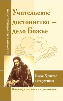 АГП Учительское достоинство - дело Божие. Иисус Христос и его ученики
