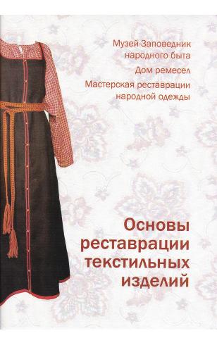 Основы реставрации текстильных изделий