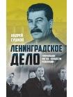 «Ленинградское дело»: генеральная чистка «колыбели революции» 1