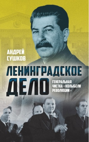 «Ленинградское дело»: генеральная чистка «колыбели революции»