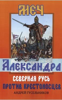 Меч Александра. Северная Русь против крестоносцев