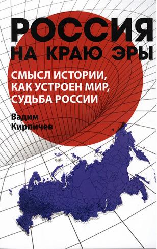 Россия на краю эры. Смысл истории, как устроен мир, судьба России