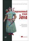 Современный язык Java. Лямбда-выражения, потоки и функциональное программирование 1