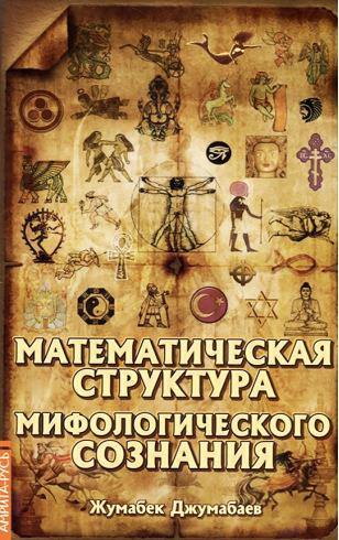 Математическая структура мифологического сознания