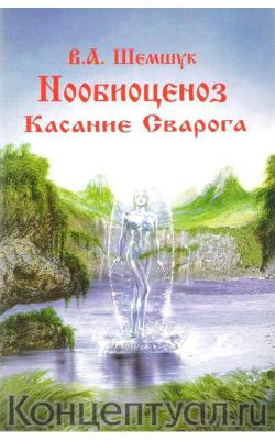 Нообиоценоз. Касание Сварога