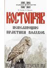Костоправ. Исцеляющие практики волхвов 1