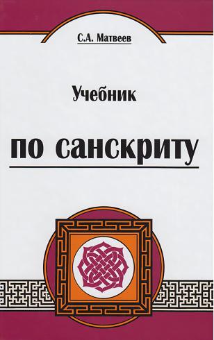 Учебник по Санскриту
