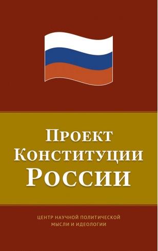 Проект Конституции России