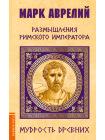 Марк Аврелий. Размышления римского императора 1