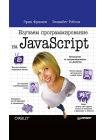Изучаем программирование на JavaScript 1