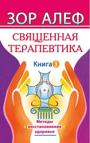 Священная Терапевтика. Книга 3. Методы восстановления здоровья