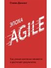 Эпоха Agile. Как умные компании меняются и достигают результатов 1