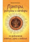 Мантры, ритуалы, заговоры. На привлечение счастья, удачи и изобилия 1