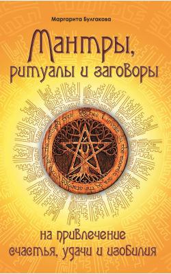 Мантры, ритуалы, заговоры. На привлечение счастья, удачи и изобилия