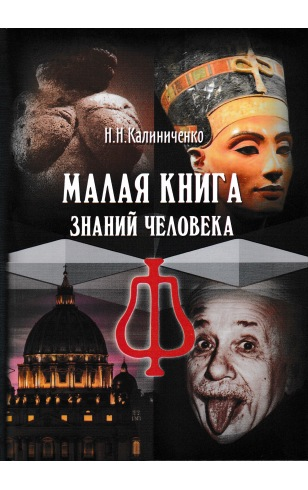 Малая книга знаний человека