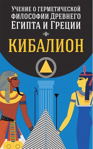 Учение о герметической философии Древнего Египта и Греции. Кибалион