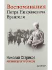 Воспоминания Петра Николаевича Врангеля. С предисловием Николая Старикова 1