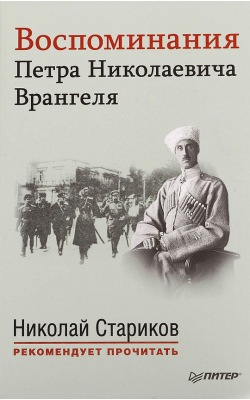 Воспоминания Петра Николаевича Врангеля. С предисловием Николая Старикова