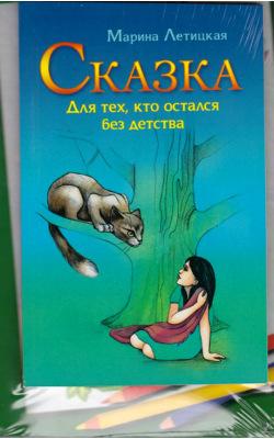 Психотерапевтические сказки. Комплект из 2-х книг
