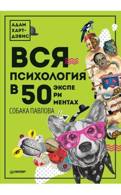 Вся психология в 50 экспериментах. Собака Павлова