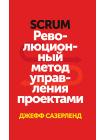 Scrum. Революционный метод управления проектами 1
