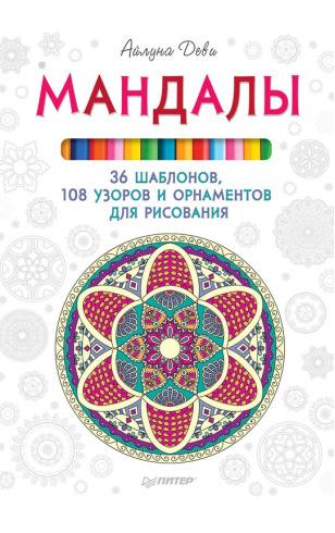 Мандалы. 36 шаблонов, 108 узоров и орнаментов для рисования