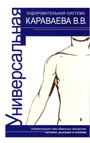 Универсальная оздоровительная система В.В. Караваева. Нормализация трех обменных процессов: питания, дыхания и психики