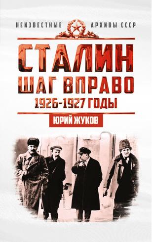 Сталин. Шаг вправо