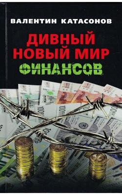 Дивный новый мир финансов